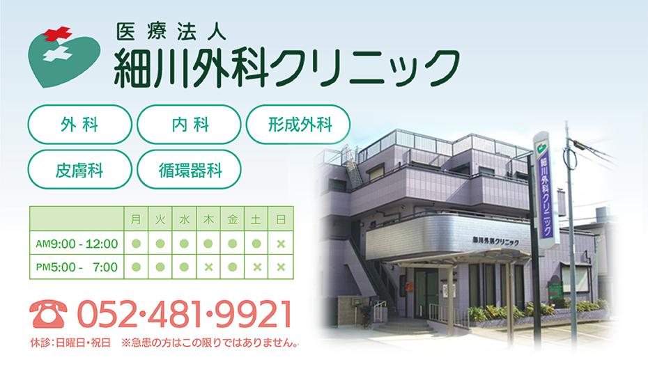 医療法人 細川外科クリニック