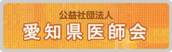 愛知県医師会